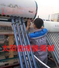 济宁太阳能壁挂太阳能热水器维修安装换介质