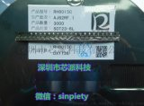 供應單通道觸摸檢測晶片IC-RH6015C/D
