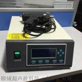 35K超聲波點焊機 稷械超聲波廠家供應