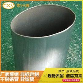 佛山异形不锈钢焊管厂鸭蛋形异型管不锈钢椭圆管304