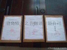 青岛工程标书翻译服务