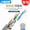 大唐保鏢DT2900-5超五類網線超5類雙絞線