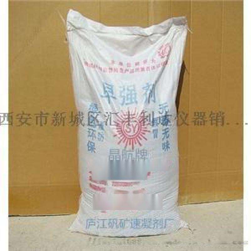 西安哪里有卖水泥防冻剂13772489292