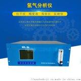南斗ND215防爆热导式氢气检测仪