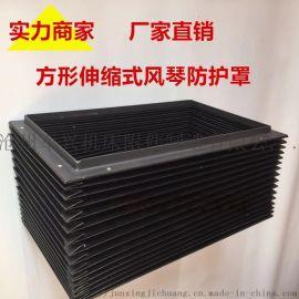 pvc风琴防护罩 伸缩式方形防护罩 可加工定制