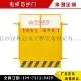 陝西施工電梯安全防護門 帶角鋼架管建築施工防護門 漢坤實業