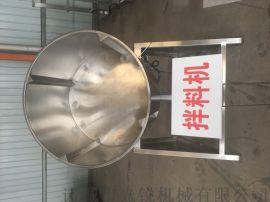 食品裹粉机搅拌机 304不锈钢花生米拌料机
