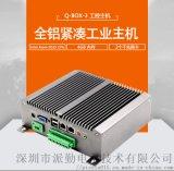 深圳派勤Q-BOX工控機 J1900嵌入式工控機
