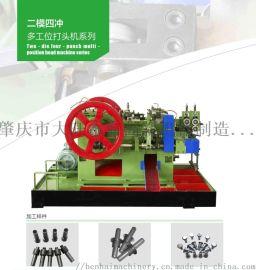 二模四冲多工位打头机(BH2450L)