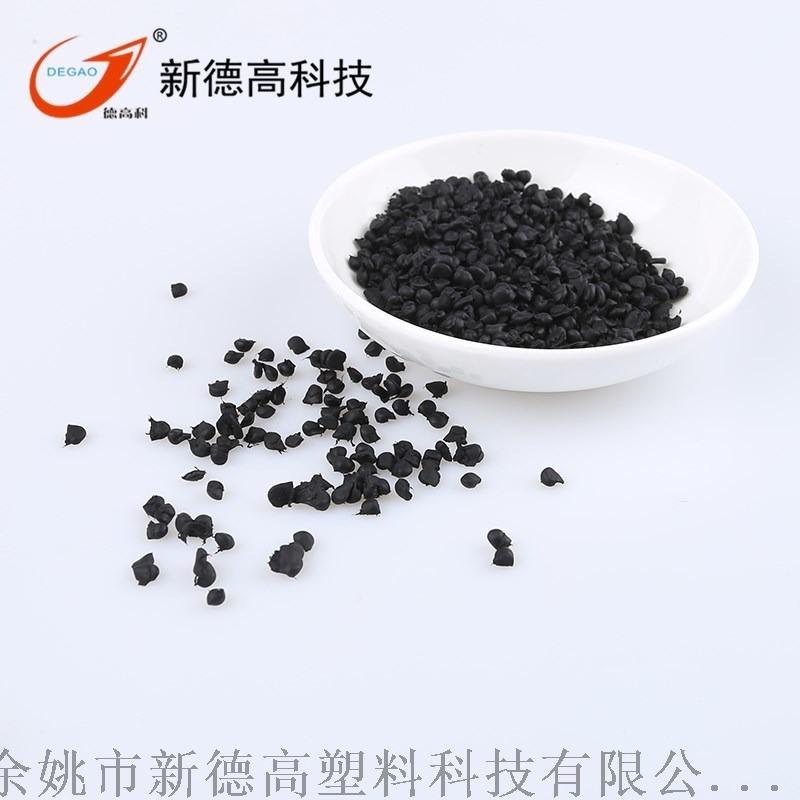 供应TPE弹性体导电塑料DD4-5