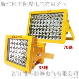 加油站防爆泛光灯150W防爆灯油库LED防爆灯