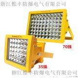 加油站防爆泛光燈150W防爆燈油庫LED防爆燈