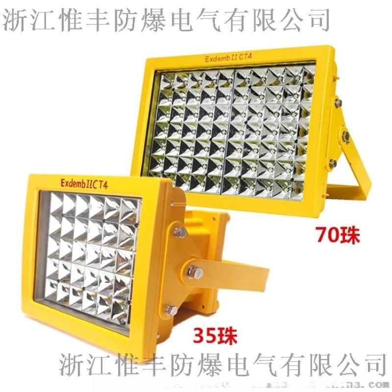 LED防爆泛光燈BLD150W油庫防爆燈CCD97