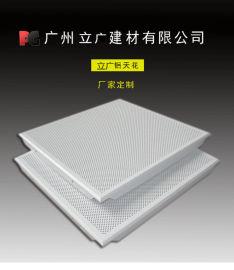 铝方板天花铝金属集成吊顶铝扣板厂家定制生产