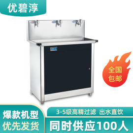 优碧淳100人工厂饮水机 100人单位直饮水机