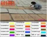 石材着色剂 石材增色剂 石材变色剂 溶剂染料