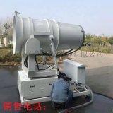 固定式遠程除塵霧炮 現貨供應各型號霧炮機