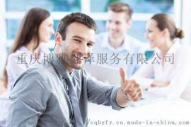 重庆财务报表翻译公司-博雅翻译公司