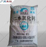 廠家直銷汕頭食品氯化鈣,小蘇打