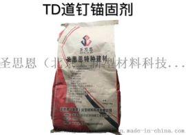TD道钉锚固剂厂家销售价