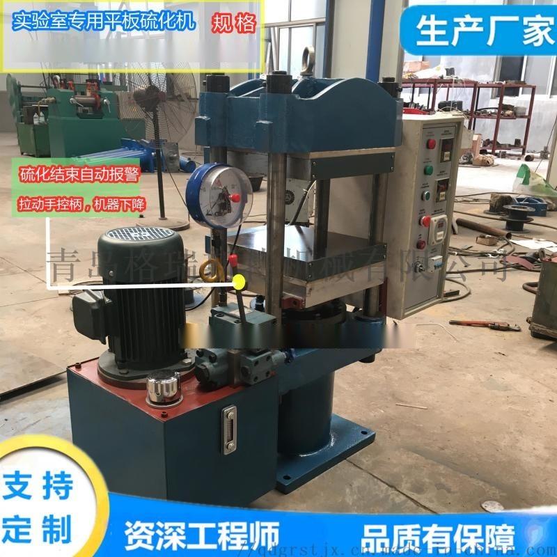 25T实验室小型硫化机,青岛硫化机,高温平板硫化机