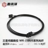 三菱伺服光纤MR-J3BUS 发那科光纤