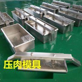 2kg牛排模具厂家直销 烟熏卤煮铁盒