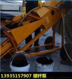 安徽黃山市螺杆泵小型混凝土輸送泵使用方法