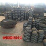 沧州广来大口径碳钢封头 厂家直销