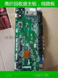 平湖旧线路板回收价格、华南城库存电子料回收