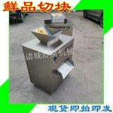 商用鲶鱼切块机全自动不锈钢鸡鸭切块机 尺寸可定制