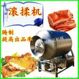 商用海鮮醃製入味機 呼吸式醃製螃蟹專用真空滾揉機