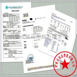 101-55 高流动 耐油 耐臭氧TPV