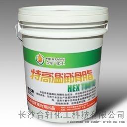 供應江蘇600度高溫潤滑脂/600度高溫黃油/合軒8007-1特高溫潤滑脂