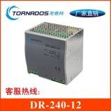 24V10A240W导轨式开关电源DR-240-24导轨电源工业控制柜电源厂家