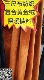 复合罗马布保暖绒是秋冬季服饰常用保暖裤料具有抵御低温严寒