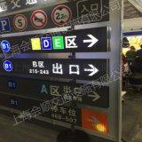 车库出口指示牌 灯箱标识