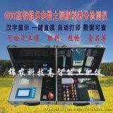 JN-GP02高智慧測土配方施肥儀