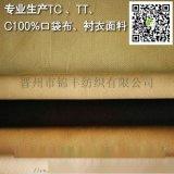 涤棉精梳65/35133x72西装细斜面料全工艺