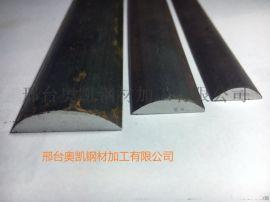 加工定制各型号半圓鋼、弧形半圓鋼