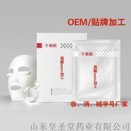 幹細胞面膜貼牌代加工/面膜代加工/醫用面膜代加工