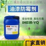 防霉剂艾浩尔供应25kg的高分子油漆防霉剂