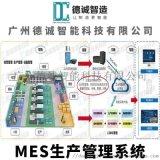 广州德诚智能科技-MES管理系统-制造执行系统