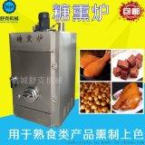 商用燒雞專用燻雞爐多少錢全自動不鏽鋼糖薰爐