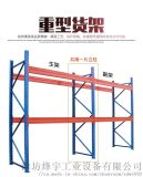 電商物流重量型貨架托盤貨架立體重力式貨架橫樑式貨架