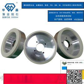 PCD PCBN刀具专用华茂性价比高陶瓷金刚石砂轮