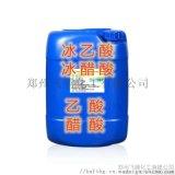 厂家直销工业级冰乙酸 冰醋酸 醋酸 乙酸 现货供应