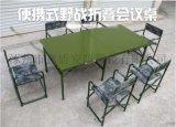 [鑫盾安防]多功能戶外辦公桌 摺疊椅子,野戰摺疊桌椅參數圖片