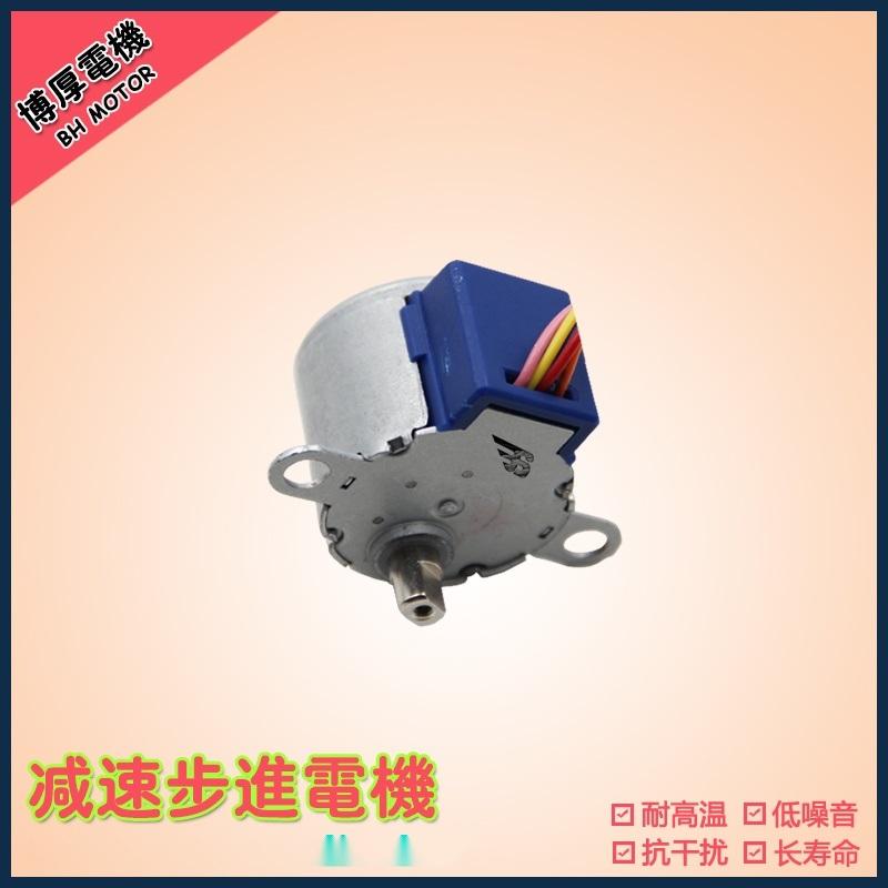 24BYJ48-01 空调减速步进电机  小型马达