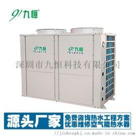 空气能热水器空气源热泵工程 深圳九恒10匹工程 工厂企业工程